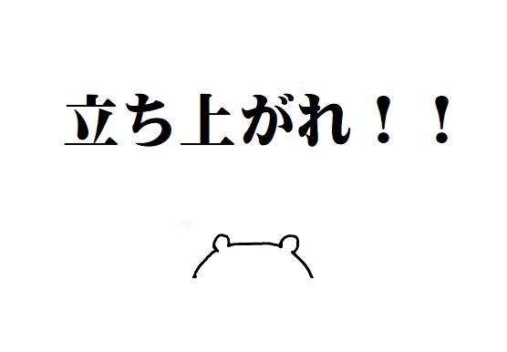 立ち上がれ!!