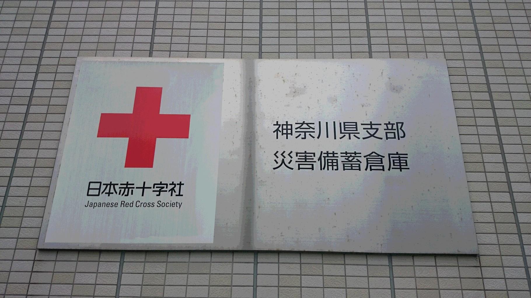 日本赤十字社神奈川県支部災害備蓄倉庫