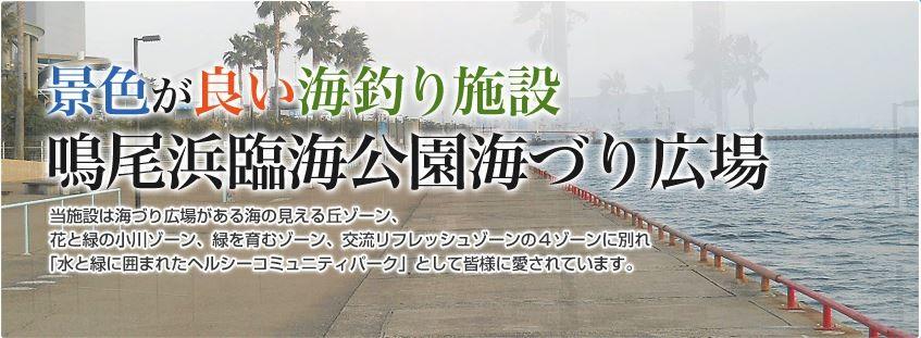 鳴尾浜臨海公園海釣り広場