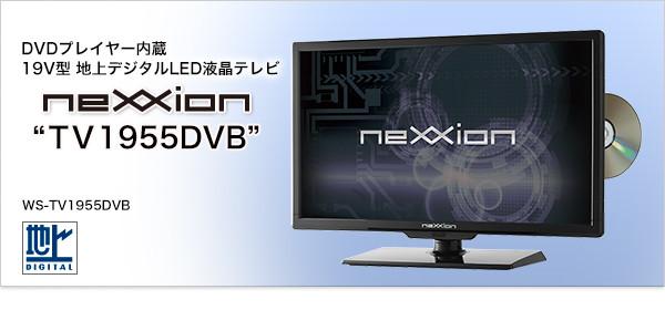 液晶TV(DVDプレイヤー搭載)