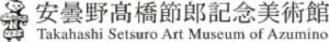 安曇野高橋節郎記念美術館