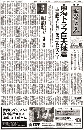 週刊「世界と日本」紙面サンプル