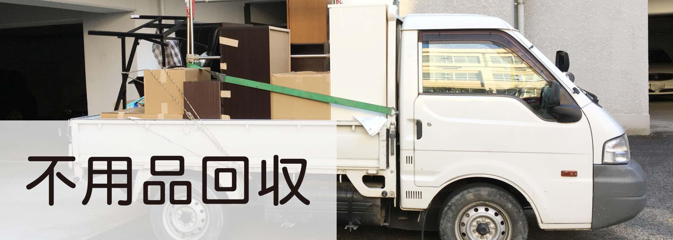 札幌格安不用品回収はリンクサービスまで!
