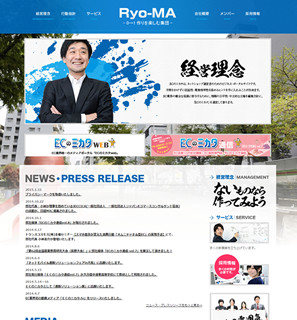 株式会社Ryo-Ma様