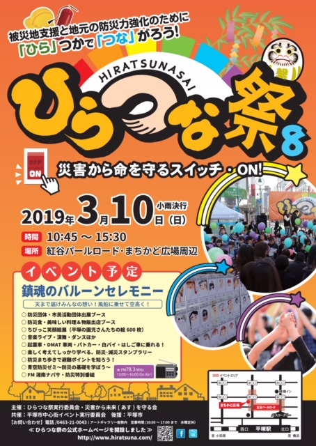 NEXT STUDIO BLACKN SHOW! 2019ひらつな祭 出演時間 11:30~11:50