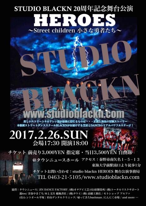 平塚市|2017.2.26.SUN |STUDIO BLACKN 20周年記念舞台公演 HEROES|リアルストリートダンスと芝居のパワフルステージ!