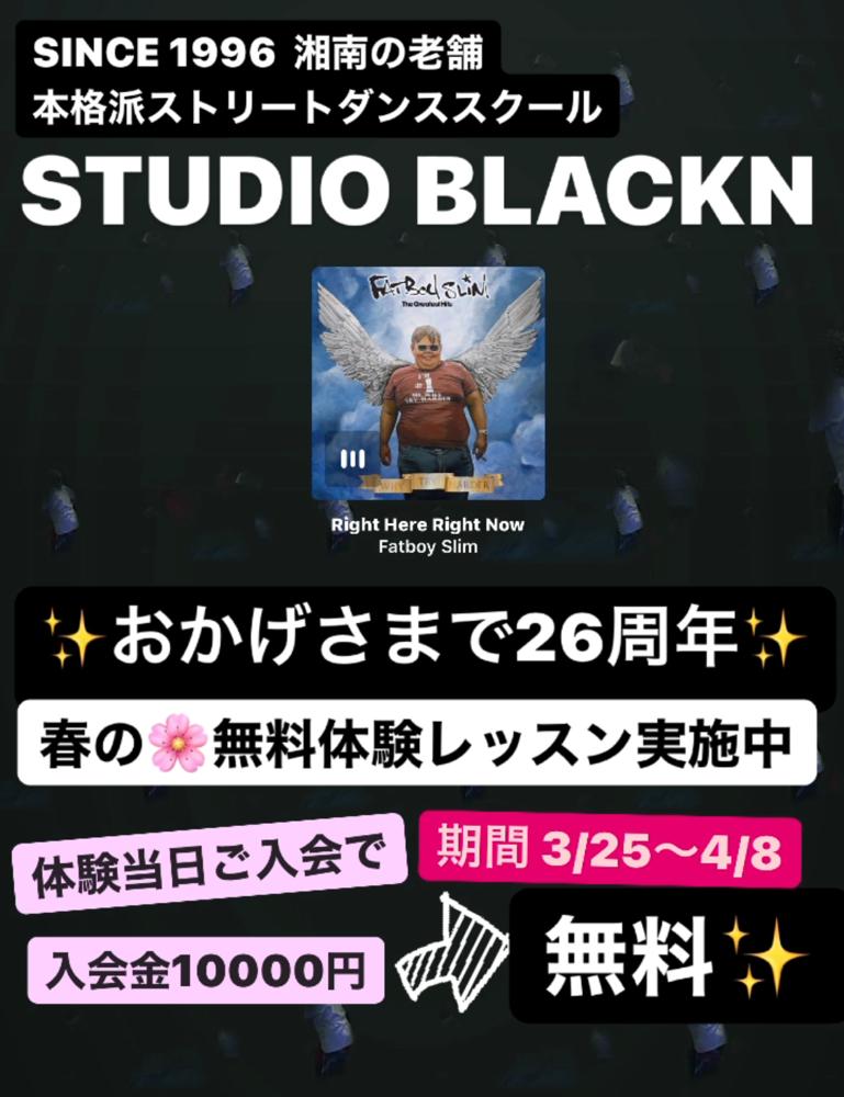 湘南平塚の本格派ストリートダンススクールSTUDIO BLACKN 体験レッスンプラス2レッスントライアルチケット