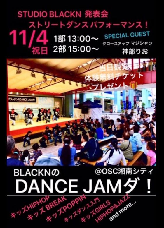 湘南平塚の本格派ストリートダンス専門スクール