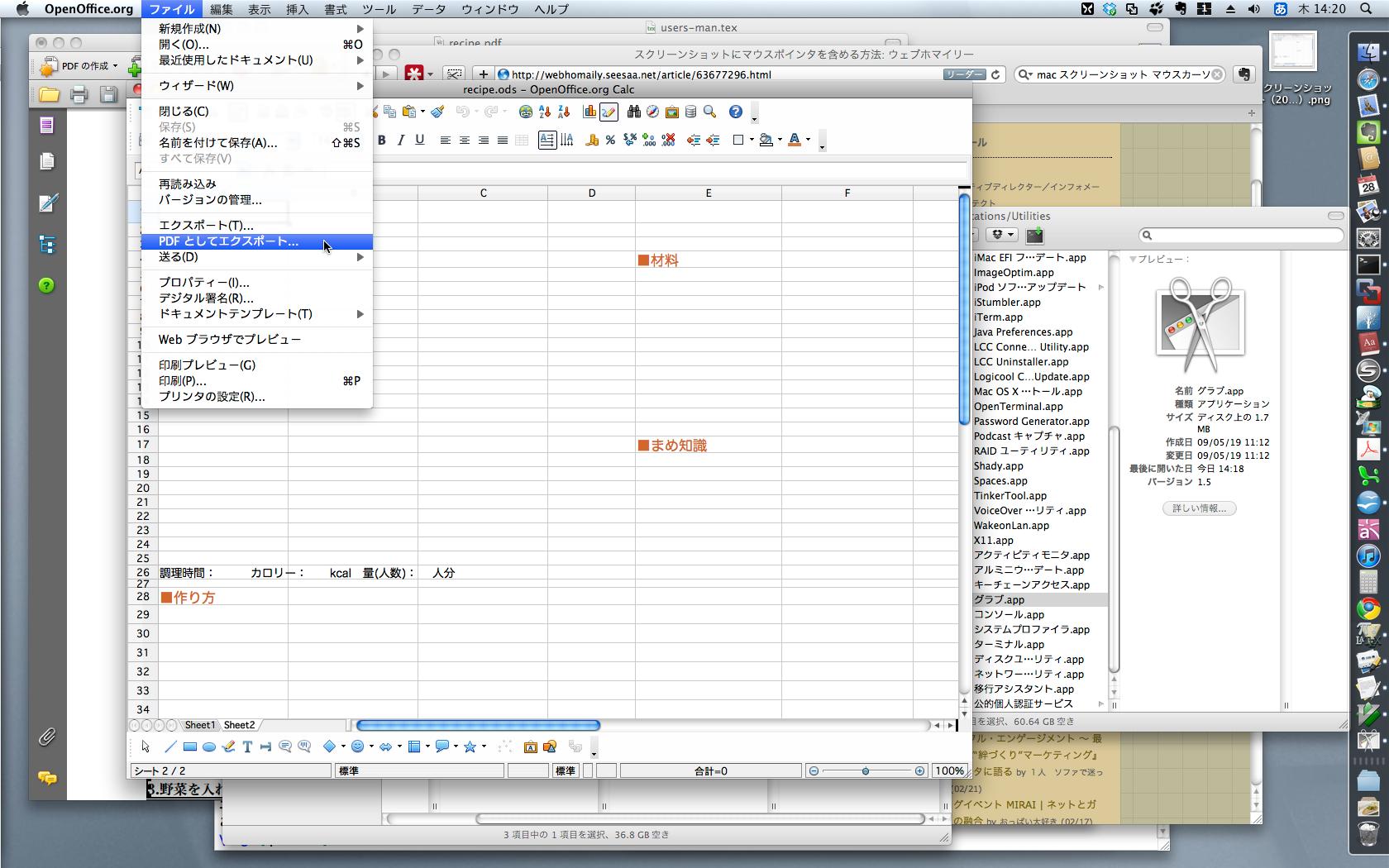 オフィスソフト+Adobe Acrobatによる帳票設計