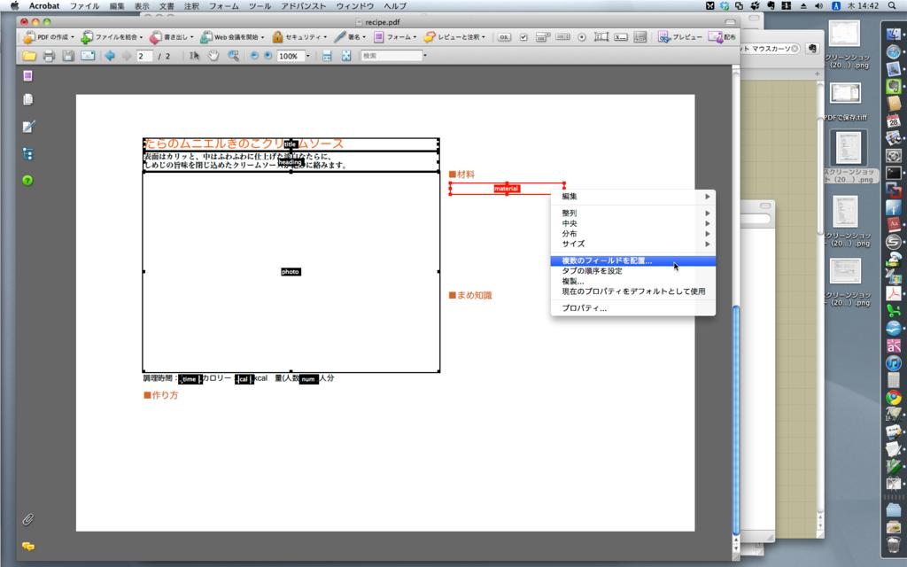 Adobe Acrobatでフィールドを配置
