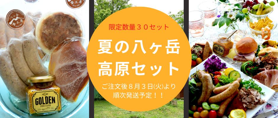 「夏の八ヶ岳高原セット」 限定数量30セット販売開始!(完売しました!ご注文ありがとうございました。)