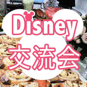 ディズニー交流会イメージ画像