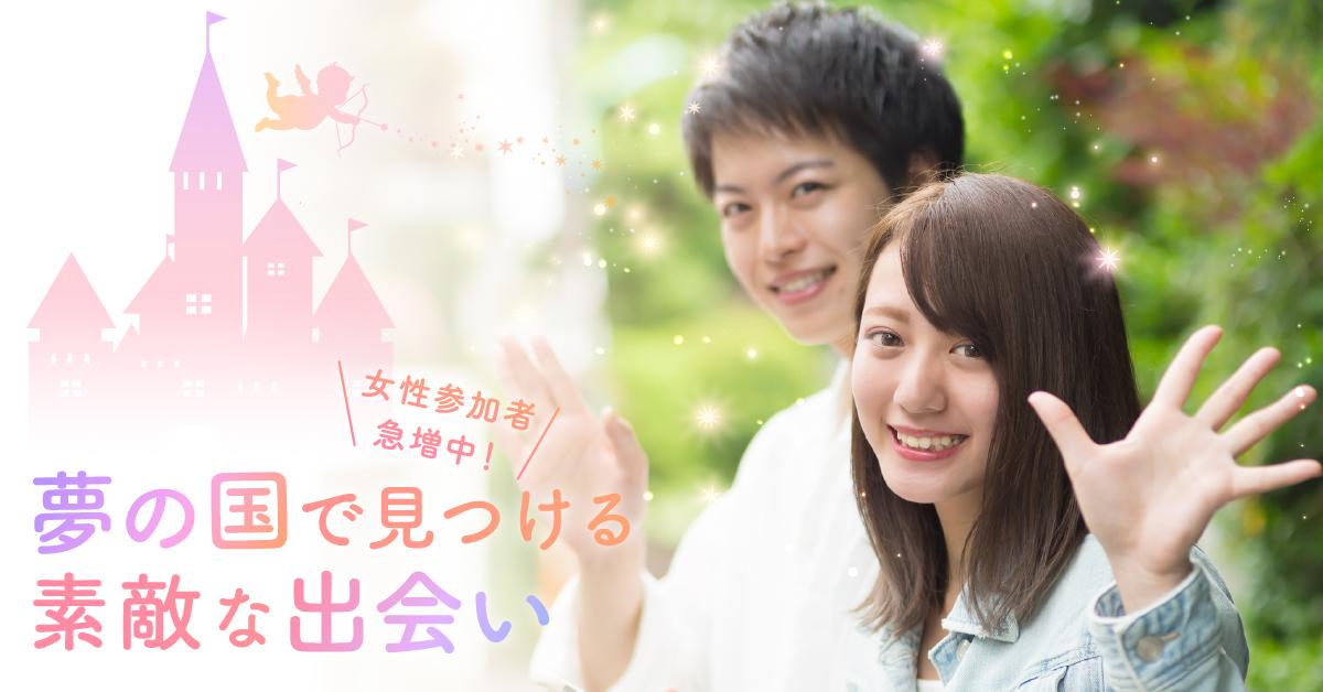 ディズニー恋活イベントimage画像