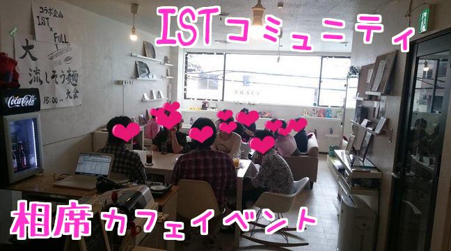 社会人サークルISTコミュニティ 相席カフェ恋活イベント