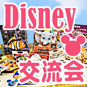 ディズニー交流会イベント画像