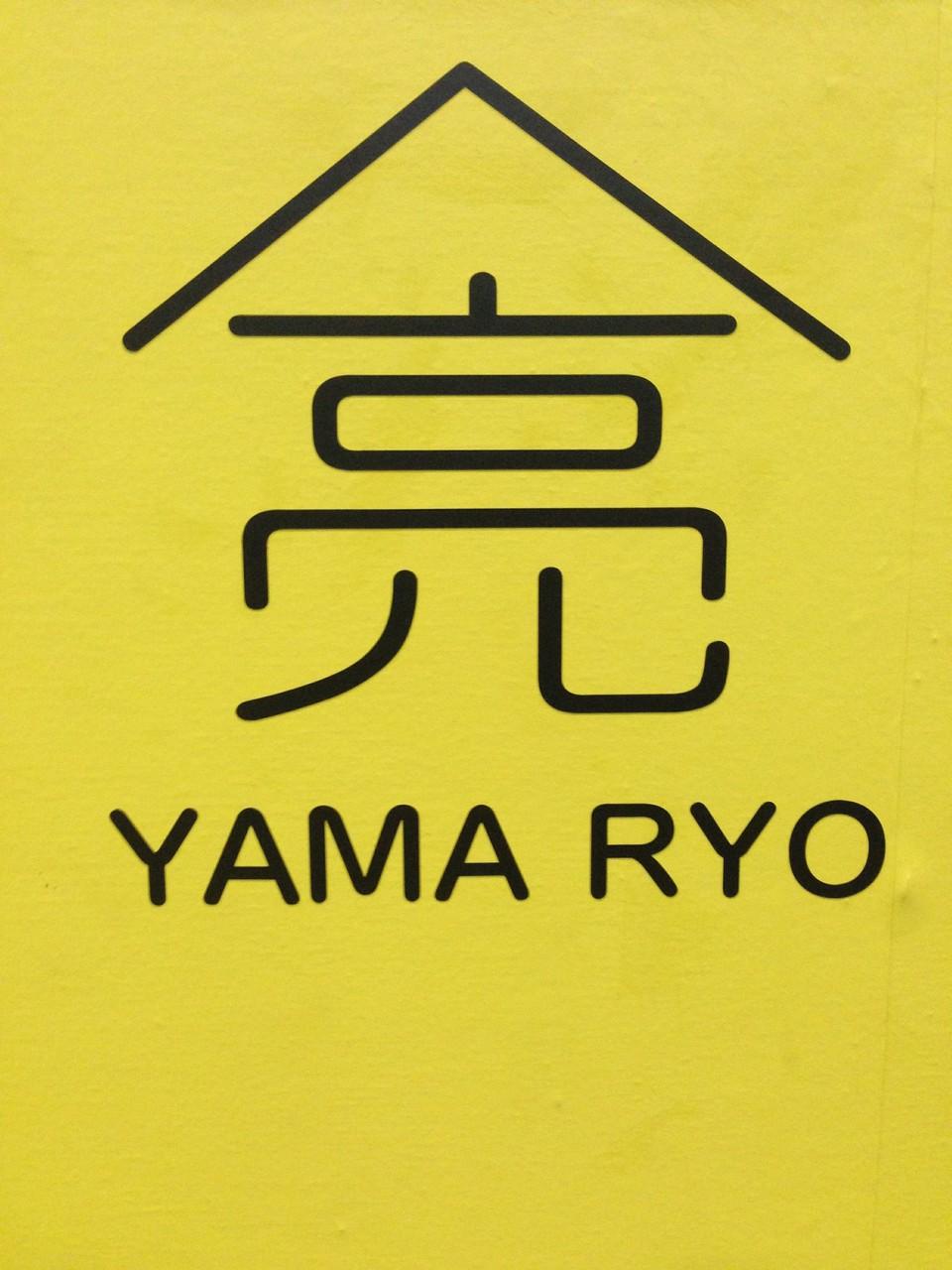 新しいヤマ亮横井製陶所のロゴです