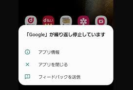 Googleアプリ不具合