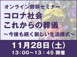 アスピカ オンライン葬祭セミナー