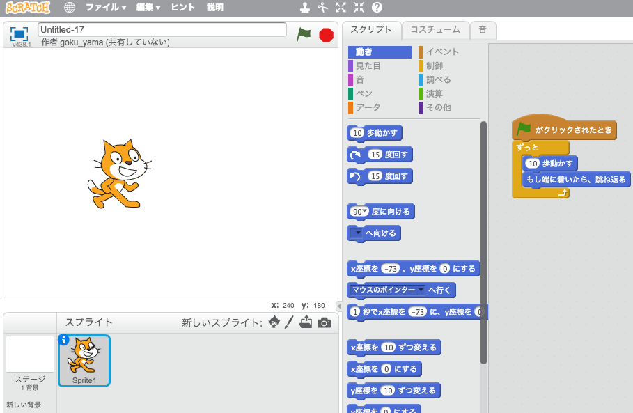 Scratch プログラミング