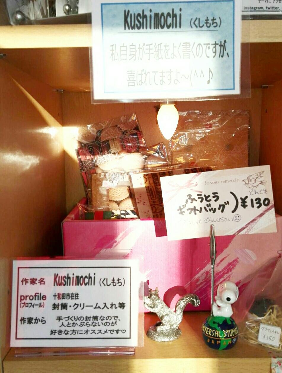 kushimochiさんの作品です。手作り封筒やクリーム入れなど、人と違う物をお使いにやりたい方におすすめです!
