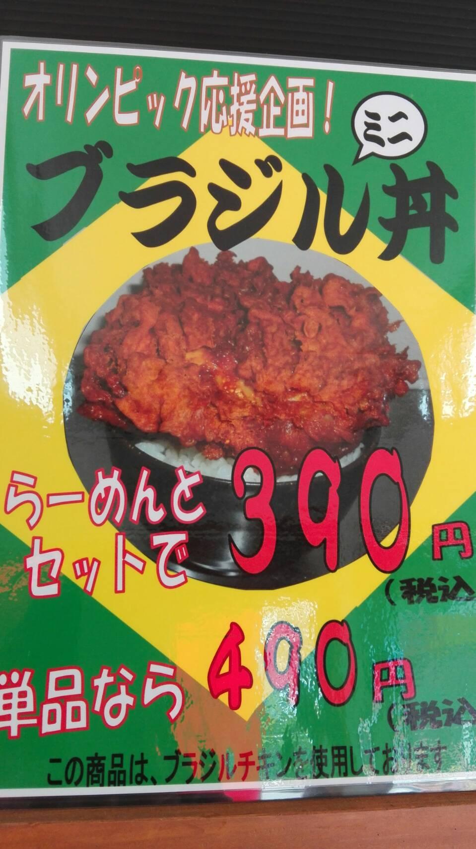 オリンピック応援企画ブラジル丼!かなりのインパクト(〃∇〃)ラーメンと一緒で、大満足🈵😃✨