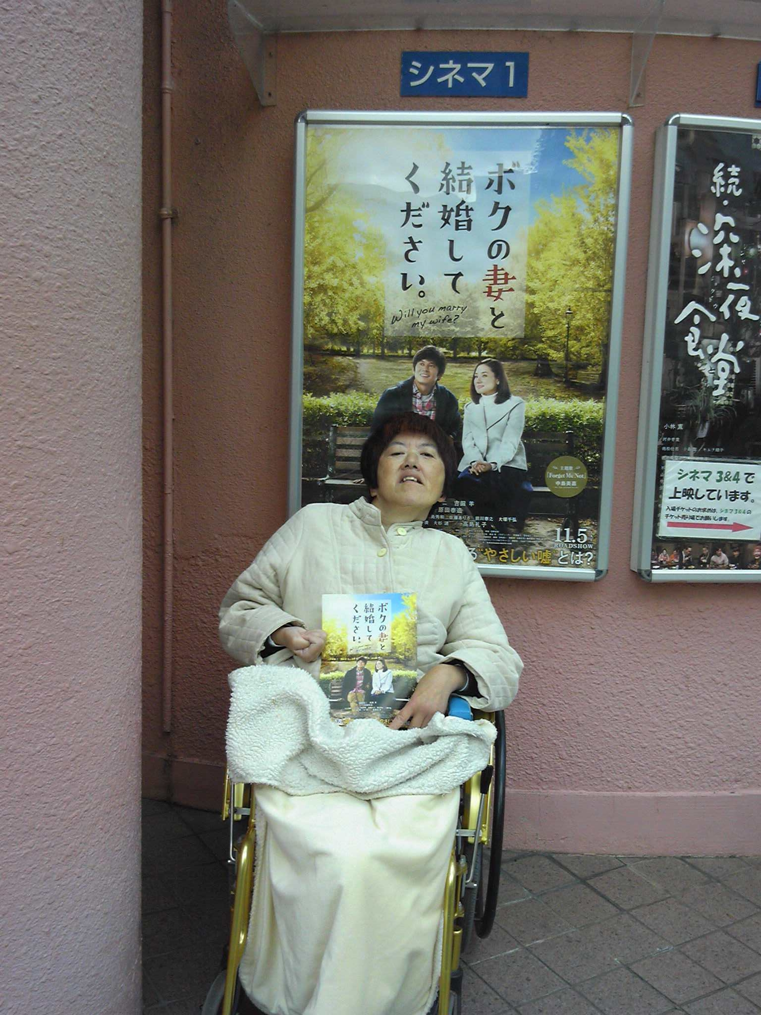映画館前で、「パチリ」