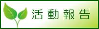 グリーンパル企画運営委員会活動報告