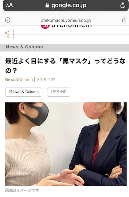 ☆案内役の佐藤弥子さんの呼びかけで「黒いマスク」を検索しました。