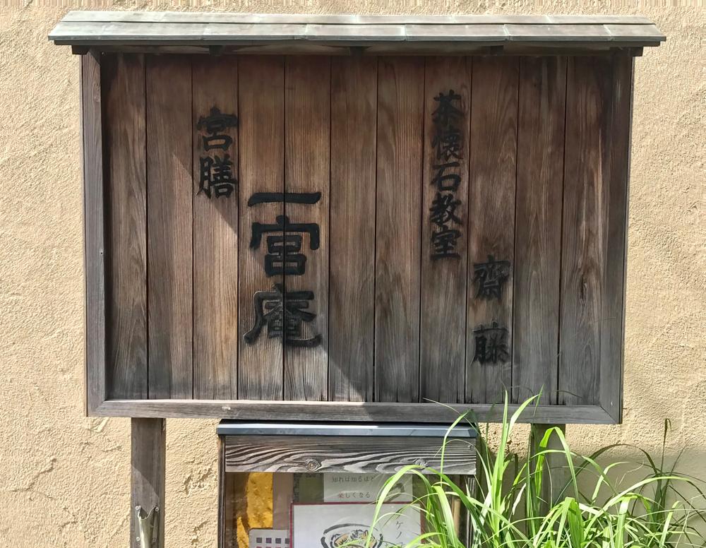 ☆成城学園前駅 北口 徒歩3分。世田谷区成城6-22-7 http://ikkuan.com 03-3484-5878