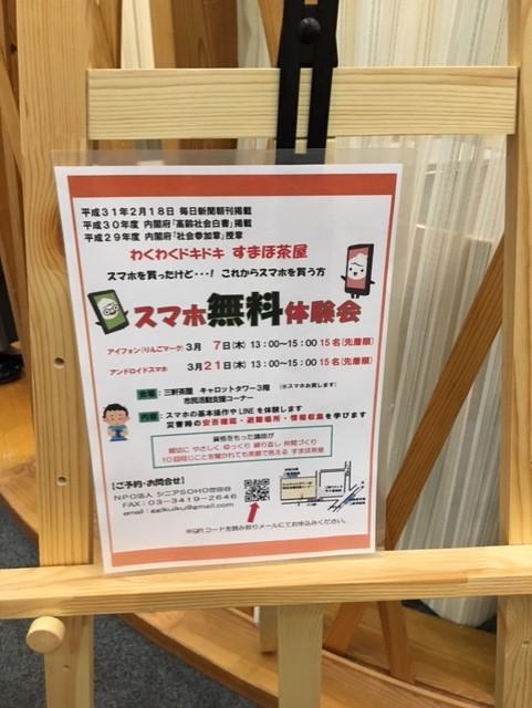 ☆写真撮影は金平紀代子さん。3月7日はiPhone編 参加者8名。21日のアンドロイド編 14名。
