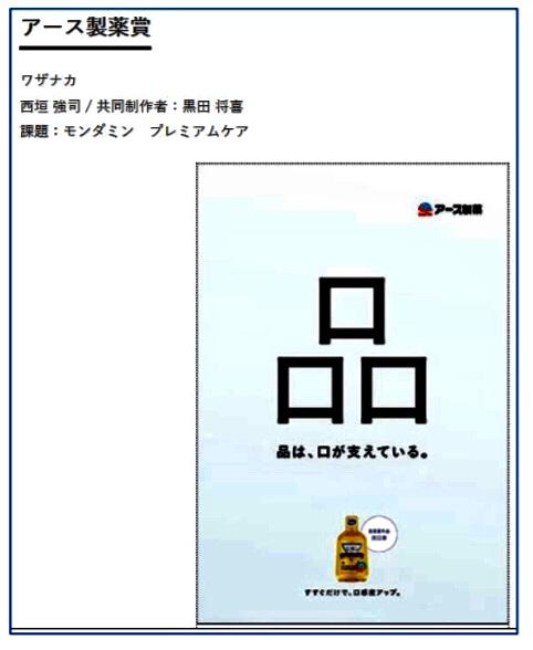 ☆第8回ジャパン・シックスシート・アワード 2019のホームページより。