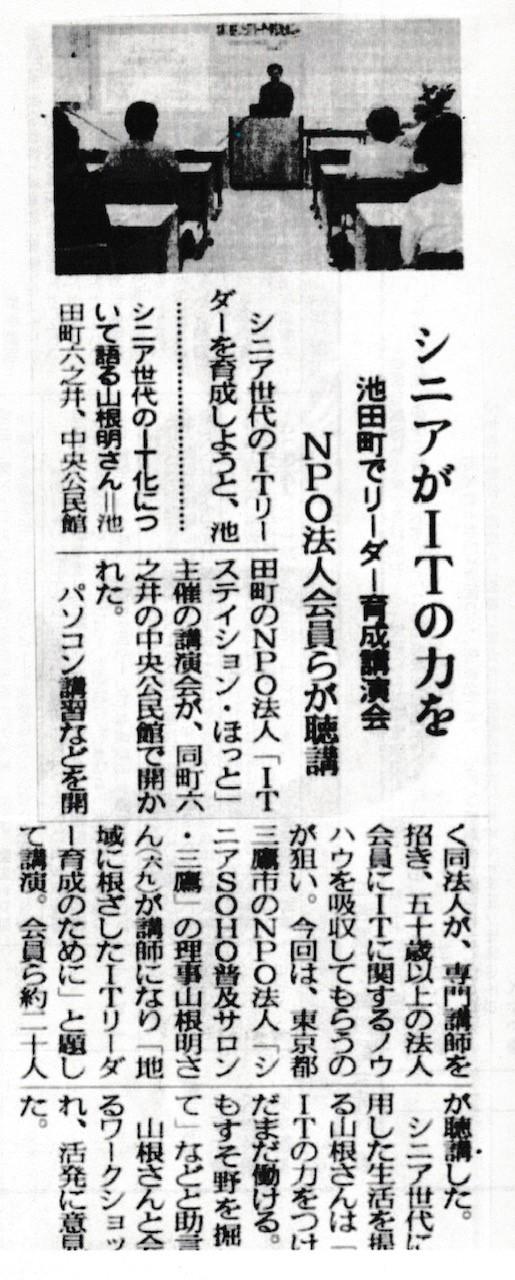 ☆後日送っていただいた新聞記事。