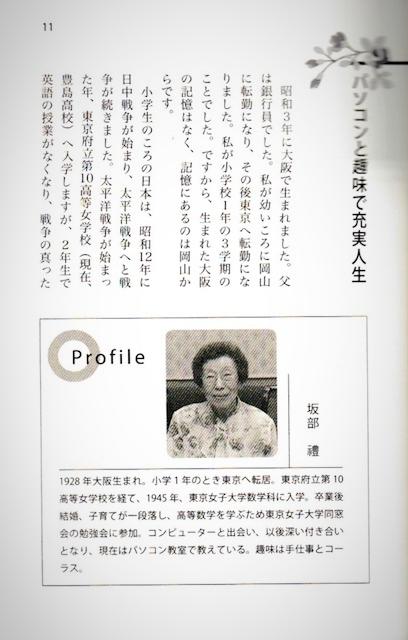 ☆「パソコンと趣味で充実人生」。11ページから13ページに掲載。