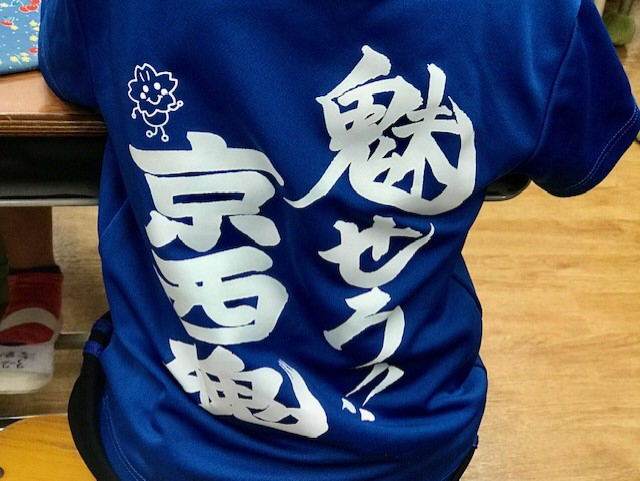 ☆午前の部の4年生の女子が着ていた140周年記念のTシャツ。背中に「魅せろ‼ 京西魂」とあります。