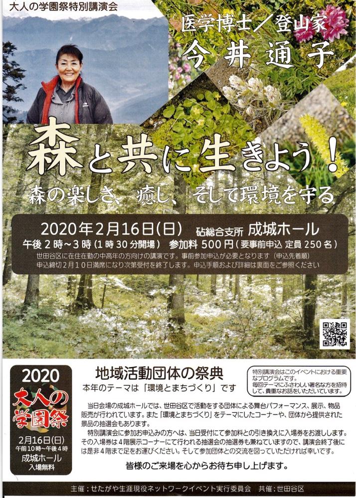 ☆特別講演会のタイトルは「森と共に生きよう!」。