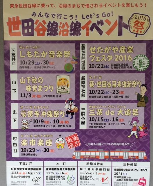 ☆世田谷駅に世田谷線沿線のイベントのポスターが掲示されています。10月11日(火)14:05。
