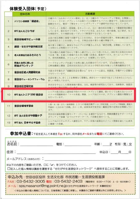 ☆シニアSOHO世田谷もインターンの体験受け入れ団体です。