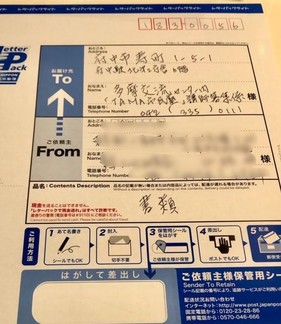 ☆折るのが嫌なのでクリアーファイルに入れてレターパックで郵送。82円で済むところを360円の投資。