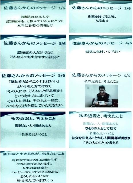 ☆写真は「佐藤さんからのメッセージ」。パワーポイント。