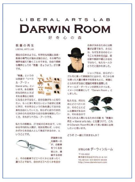 ☆「DARWIN ROOM」のオーナー清水隆夫さんの思いのこもったチラシ。