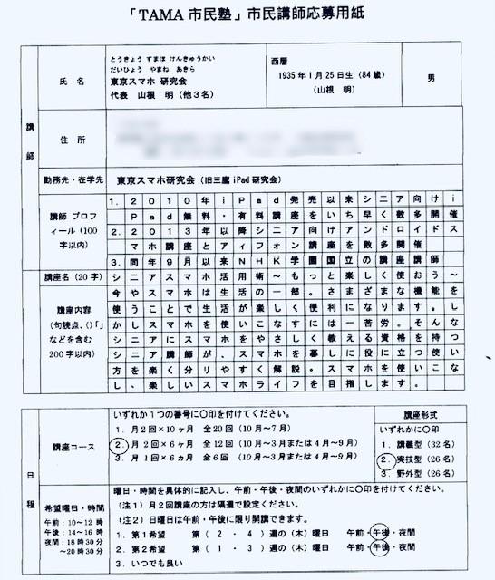 ☆多摩地区限定なので応募名は「東京スマホ研究会」。「旧 三鷹iPad研究会」を「東京タブレット研究会」に改称し、さらに「東京スマホ研究会」に改称。