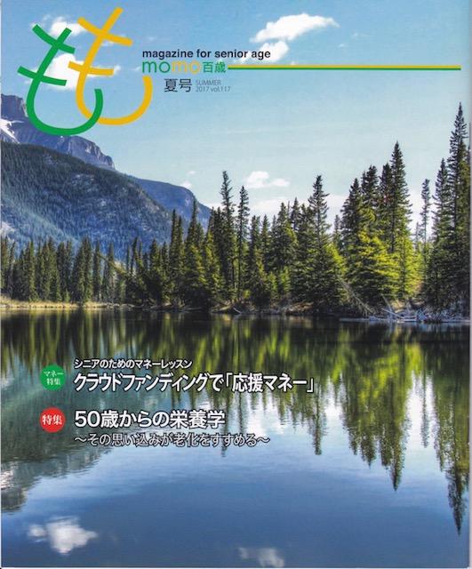 ☆表紙の写真は世界自然遺産 カナディアンロッキー山脈自然公園群。
