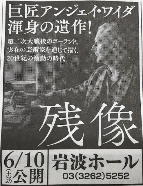 ☆写真は朝日新聞の映画ガイドより拡大。映画館の広告びっくりするほど少なくなりました。