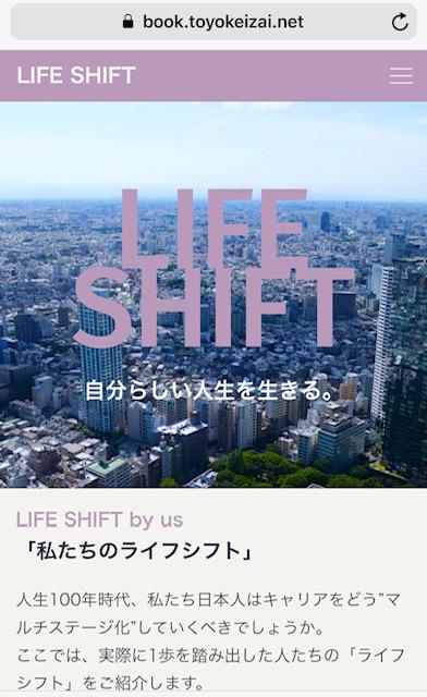 ☆https://book.toyokeizai.net/life-shift/ より。画面はスマートフォン版。