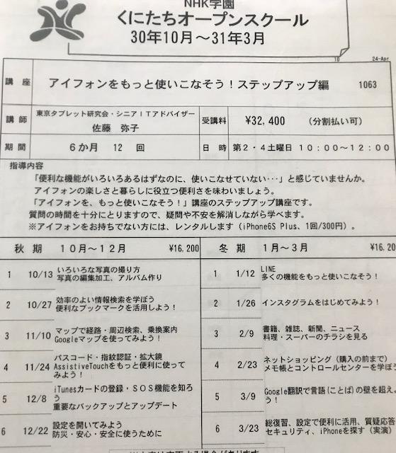 ☆NHK学園くにたちオープンスクールの後期講座(30年10月~31年3月)アイフォンステップ講座の半年のカリキュラム。