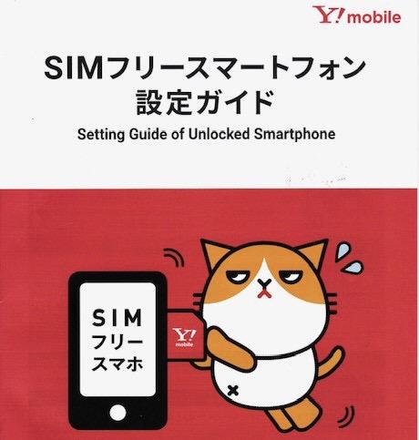 ☆ソフトバンクからY'mobileのシムフリーに。毎月9,500円の節減大きい。Y'mobileのカタログより。