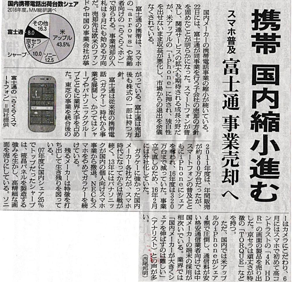 ☆朝日新聞23日付朝刊経済欄より。