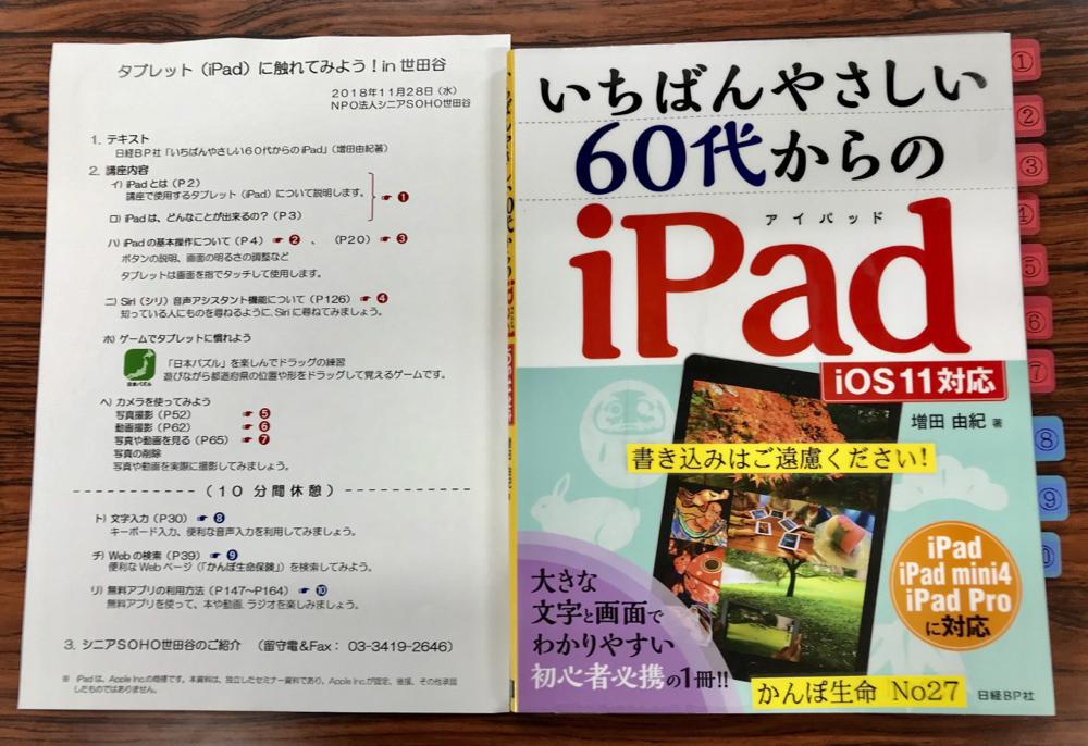 ☆かんぽ生命さんご用意の販のテキストを使用。日経BP社「いちばんやさしい60代からのiPad」。にんじん倶楽部の会員である増田由紀さんの著作。左側もかんぽ生命さん作成の資料です。講座の説明箇所が番号でテキストのインデックッスに対応。