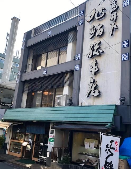 ☆世田谷線下高井戸駅のそば。ふぐ料理の看板も。現役時代営業でしたので「接待費」の恩恵を受けて以来トンとご無沙汰。