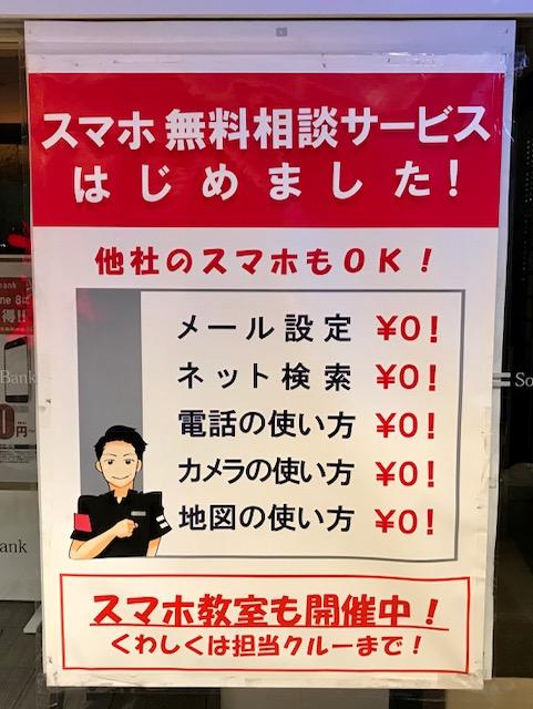 ☆少し古いですが5月5日に同じソフトバンク武蔵小金井店で見かけました。auさんは昨日のぞいた三軒茶屋のショップには何も案内は見られませんでした。